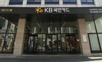 KB Kookmin Card rejects Fitch's ratings downgrade